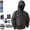 ショッピング熱中症 NSP Nクール エヌエスピーNB-101B 空調服大容量バッテリーセット ファン付きフード付き 頭にも風が循環 炎天下のハードな作業に