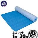 ホゴマット2mm×1000mm×30m巻10本緩衝性の高いクッション養生材 裏面:発泡ポリエチレン クッション材として床の保護に!
