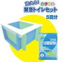 純正日本製品 簡易トイレセット 洗える緊急トイレセット 5回分セット 2セット 防災 災害 緊急 避...