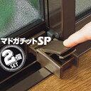清水産業 マドガチットSP2個組補助錠 ベランダ サッシ 窓...