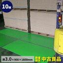 【中古品】床養生ボード 床 養生板 養生材/ベストボード(R) 緑 厚3.0mm(10枚/セット)エンボス加工 3.0mm×900×1800mm【耐久性のある床養生ボード 青ベニヤ アオベニ pp板】