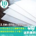 プラダン(10枚/セット)半透明 厚2.5×910×1820mm【送料無料】プラベニ(R)|ダンプラ|プラスチック段ボール(※少量バラ小ロット販売)