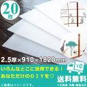 プラダン(20枚/セット)半透明 厚2.5×910×1820mm【送料無料】プラベニ(R)|ダンプラ|プラスチック段ボール(※少量バラ小ロット販売)
