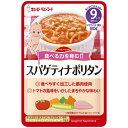 キユーピーベビーフード ハッピーレシピ スパゲティナポリタン 9ヵ月頃から 80g