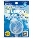 サイレンシア フライト・エアー 飛行機用耳栓1ペア 【DKSHジャパン】