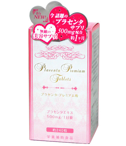 Placenta premium grain 240 grain's ★ with ★ total 3150 yen or more