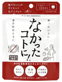 The no diet pills for people who want to eat something! Round Tablet 99 grain's ★ on ★ total 1980 Yen over