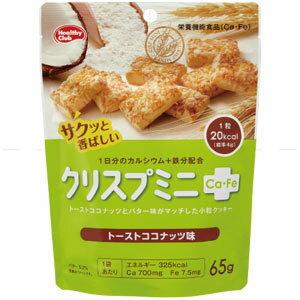 クリスプミニCa・Fe トーストココナッツ味 65g 【栄養機能食品】【ハマダコンフェクト】