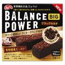 バランスパワービッグ ブラックカカオ味 2袋(4本入) 【ハマダコンフェクト】