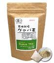 有機栽培 国産グァバ茶 3.0g×15包 【河村農園】 【RCP】