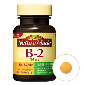 Nature made vitamin B2 80 grain / 40 min ★ total 1980 Yen over ★ day