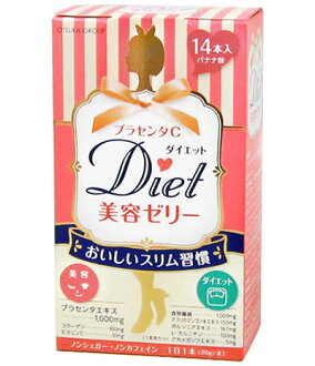 Placenta C diet beauty jelly banana taste 14's immigration ★ total 1980 Yen over ★