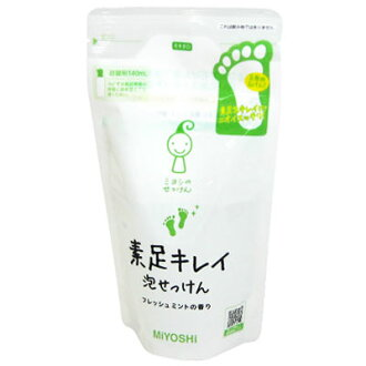 MIYOSHI SOAP光脚漂亮泡肥皂詰替140ML(4537130102206)(洗浴用品、肥皂、美體保養)[以上2999日圆(含稅)免運費]