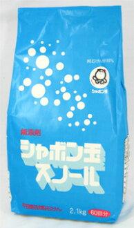 비 눗 방울 비누 스노 켈 (투명 알갱이 가루 비누) 2. 1kg의 총 1980 엔 이상에서