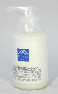 アミノ酸 ローション