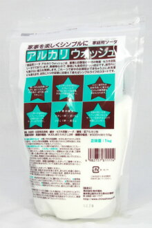 Of salt's household soda アルカリウォッシュ 1 kg ★ total 1980 Yen over ★.