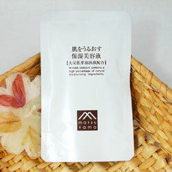 In total 25 ml of humidity retention liquid cosmetics refill ★ 1,980 yen or more quenching Matsuyama oils and fats skin★