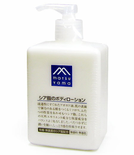 Matsuyama oil M mark Shea greasy body lotion 300 mL ★ total 1980 yen or more at ★