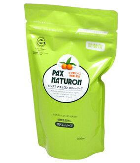 太陽油 paxnaturon 身體肥皂筆芯更換 500 毫升新鮮草藥綠色氣味溫和沐浴液 (4904735055228)