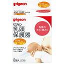ピジョン 乳頭保護器 授乳用ソフトタイプ M 2個入 ケース付 【RCP】