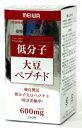 ★3150円以上で送料無料★ 超吸収・超アミノ酸(大豆ペプチド8粒中600mg)!低分子 大豆ペプチ...