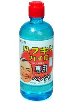 하크킨카이로 전용 벤진 500 ml최고 품질 플라티나★합계 1980엔 이상으로★