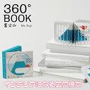 360°BOOK 富士山 Mount FUJI 大野友資著 ギフトブック 仕掛け絵本 インテリア 世界遺産 青幻舎