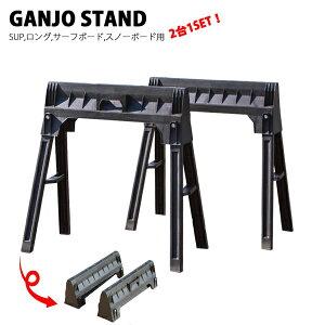 GANJO STAND/頑丈スタンド サーフボード/ロングボード/SUP ボード/スノーボード用 スタンド 折りたたみ式 2台1セット