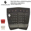 SYNDICATE.JPN TRACTION 4Piece ARASHI DragGrip シンジケート 4ピース