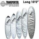 TRANSPORTER トランスポーター ボードデッキカバー/BOARD DECK COVER LONG/ロングボード用 10'0″まで対応