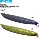FCS ニットケース STRETCH/ストレッチ サーフボード カバー 5'6ft All Purpose