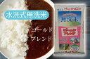 無洗米 ゴールドブレンド 5kg 無洗米 5kg 送料無料 お米 米 5キロ ブレンド米 プロがブレンド おいしい 安い ※沖縄 離島は配送できません