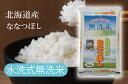 無洗米 ななつぼし 10kg 送料無料 令和2年産 北海道 お米 米 10キロ ※沖縄 離島は配送できません