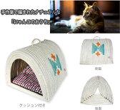 にゃんこのおうちドーム型(大) / ねこ 猫 ペット ハウス 猫ちぐら 猫つぐら /