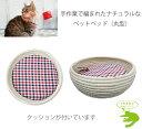 ペットベッド丸型 / ペット用品 ねこ 猫 ハウス ベッド くつろぎ 天然素材 ペット家具 /