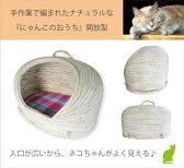にゃんこのおうち開放型 (ペット用品 ねこ 猫 ハウス ベッド 猫ちぐら 猫つぐら くつろぎ 天然素材 ペット家具)