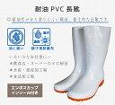 白 長靴 衛生 防滑 耐油 厨房 食品 水産 畜産 工場 作業 仕事 吸汗 速乾 抗菌 防臭 レインブーツ レディース メンズ 紳士 婦人 インソール付 PVC JKP-05