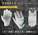 牛床革手袋 / 上級革 / 作業用 / 土木 建築 鉄筋工事 運搬 / マジック付 /親指補強