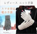 手袋 レディース スマホ タッチパネル タブレット 対応 婦人 ニット 防寒 冬 寒い日のお出かけに アウトドア レジャー WA18028