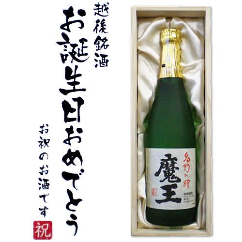 【お誕生日おめでとう】魔王 焼酎 芋焼酎 720ml×1本 桐箱入り[誕生日,お祝い,ご贈答,贈り物,記念品,お中元,お歳暮,お酒,日本酒 名入れ 父の日ギフト