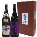 父の日 ギフト 【芋焼酎】人気焼酎 飲み比べセット 1800...