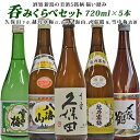 送料無料 人気新潟希少蔵 飲み比べ 720ml×5本 〆張鶴...