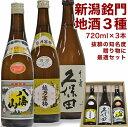 (送料無料)人気希少銘酒 新潟の地酒 久保田 千寿(吟醸酒)...
