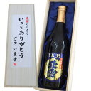 【いつもありがとうございますラべル】北雪 大吟醸 YK35 720ml×1本 桐箱入り 日本酒 大吟醸酒 新潟 酒 父の日 お礼 新潟 佐渡 ギフト お土産 お酒 北雪