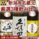 お中元 送料無料 人気新潟銘酒 飲み比べセット720ml×3...