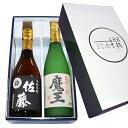 (送料無料) 佐藤 黒 魔王 720mlx2本 焼酎 飲み比べセット 還暦祝い 誕生日 ご贈答 記念