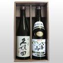 (送料無料)人気 希少新潟銘酒 飲み比べ 720 ml×2本セット久保田 千寿(吟醸)八海山 特別本