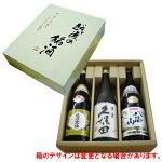 新潟銘酒飲み比べセット720ml×3本越乃寒梅別撰久保田萬寿八海山特別本醸造