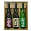 年内特価(送料無料) 新潟の希少辛口地酒 飲み比べ 720 ml×3本 越乃景虎 超辛口 久保