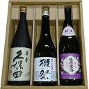 人気銘酒 獺祭 磨き50 久保田 萬寿(純米大吟醸) 越乃